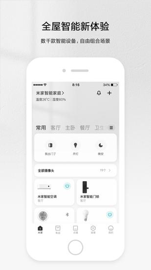 米家app安卓版