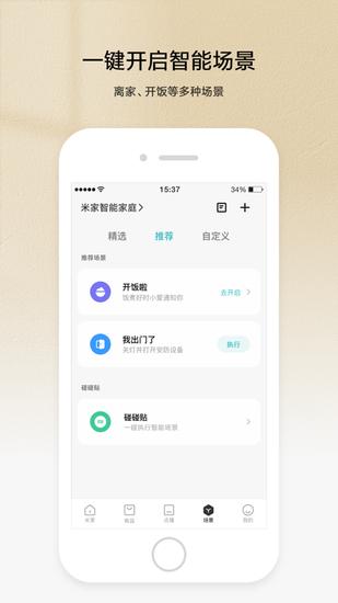 米家app安卓版官方免费