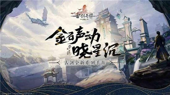 古剑奇谭木语人汉化版