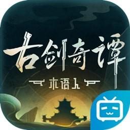 古剑奇谭木语人手机安卓版  v1.0