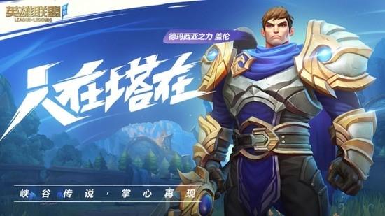 英雄联盟手游汉化版