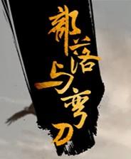 部落与弯刀破解版中文版  v1.0.0