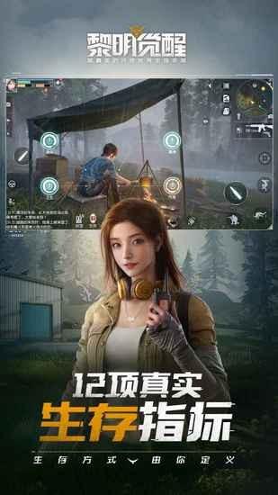 黎明觉醒中文版