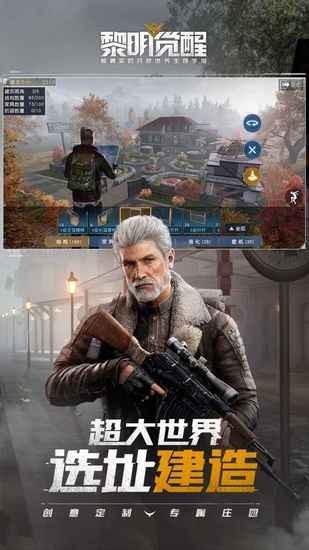 黎明觉醒汉化版