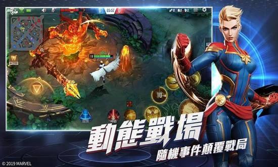 漫威超级战争中文版