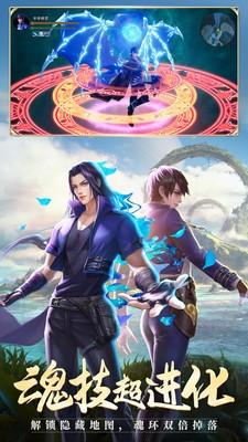 斗罗大陆游戏正版下载