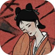 古镜记游戏手机版  v1.2.3
