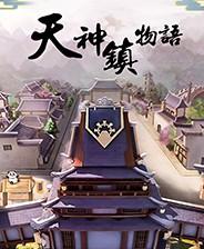 天神镇绿色中文免安装版