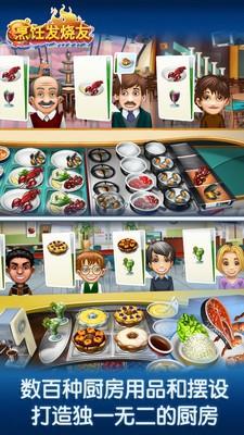 烹饪发烧友下载2021最新版