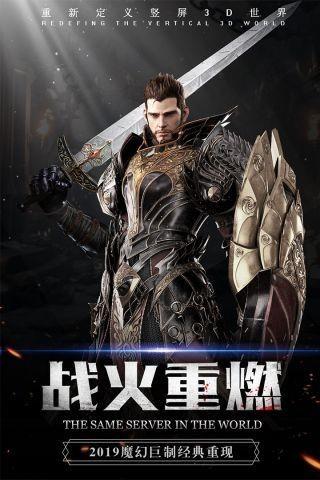 神火大陆中文版