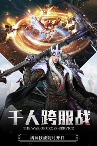 神火大陆汉化版