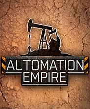 自动化帝国游戏中文版