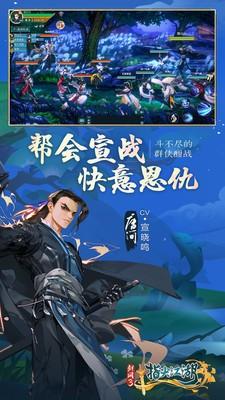 剑网3指尖江湖官方正版下载