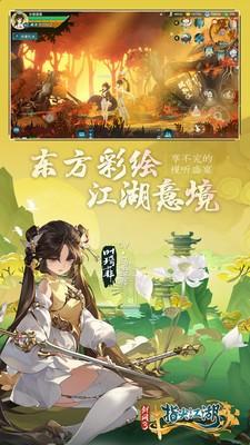 剑网3指尖江湖下载2021最新版