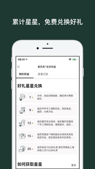 星巴克app官方下载