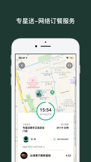 星巴克app官方最新版