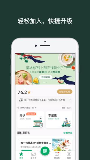 星巴克app官方最新版下载