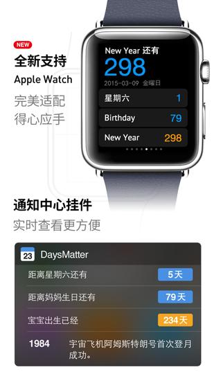 倒数日days matter安卓版下载