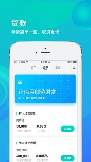 网商银行苹果版下载