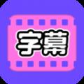 视频字幕大师app破解版