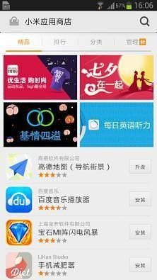 小米应用商店安卓版下载