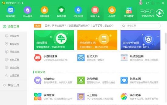 360安全卫士超强查杀版简体中文下载
