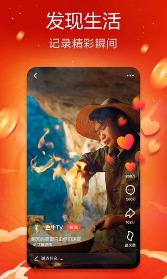 火山小视频精简版app下载