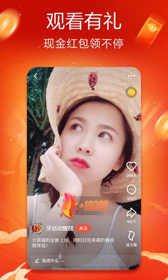 火山小视频精简版app
