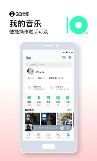 QQ音乐下载免费