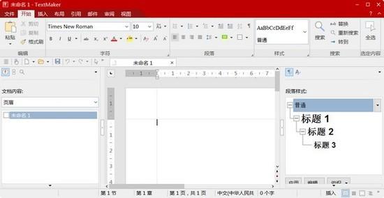 SoftMaker Office2021破解版下载
