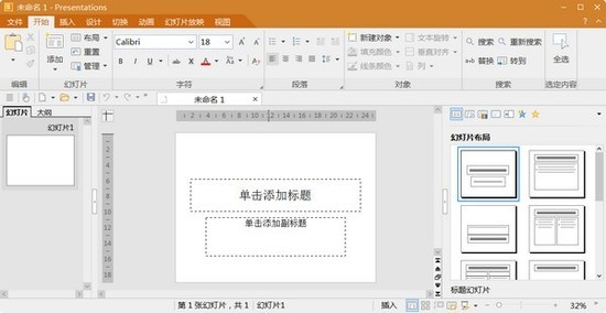 SoftMaker Office最新官方版