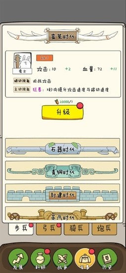 胖兔文明中文最新版下载