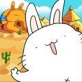 胖兔文明中文最新版