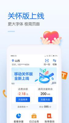 中国移动手机营业厅iOS版