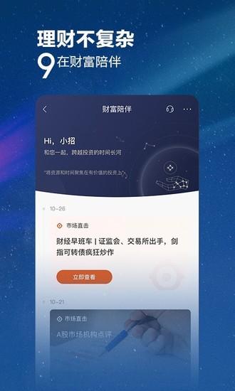 招商银行app下载