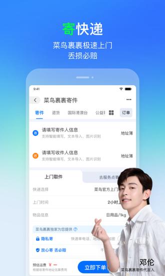 菜鸟裹裹app下载最新版本下载
