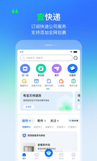 菜鸟裹裹app官方版下载
