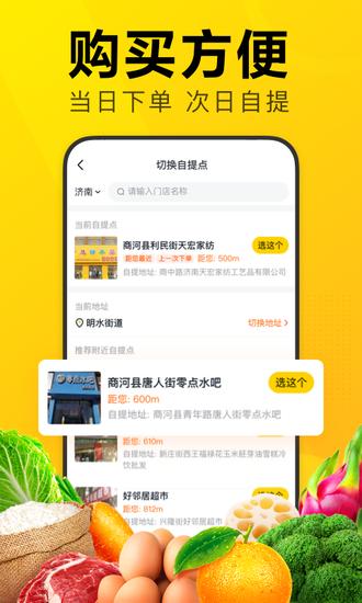 美团优选app极速版下载