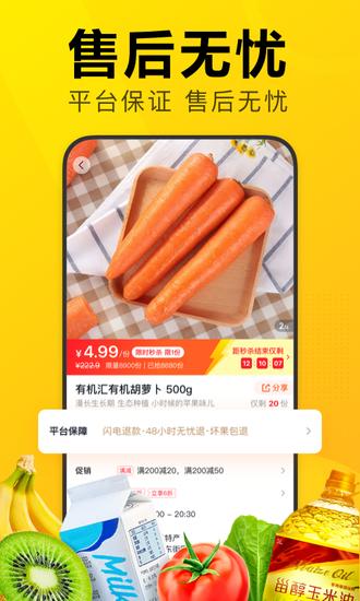 美团优选app官方下载