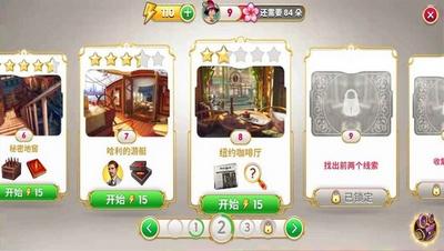 谜城庄园最新中文版