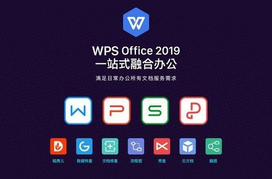 WPS Office电脑版免费下载
