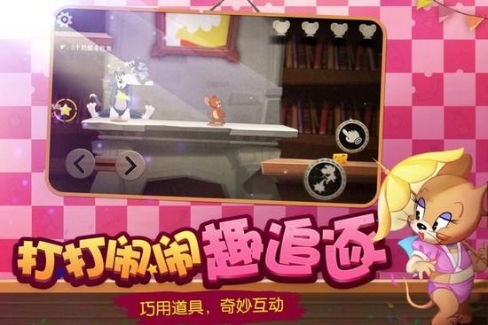 猫和老鼠手游破解版无限钻石下载