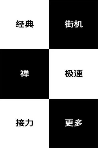 钢琴块2破解版无限内购