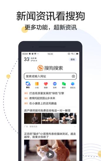 搜狗搜索7.9.6.0版本下载