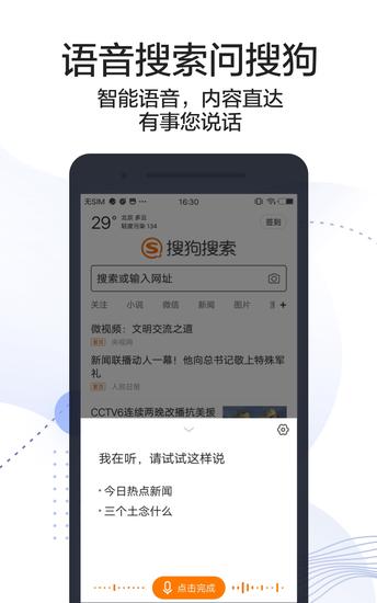 搜狗搜索7.9.6.0版本