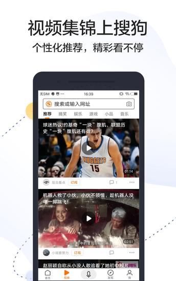 搜狗搜索app下载