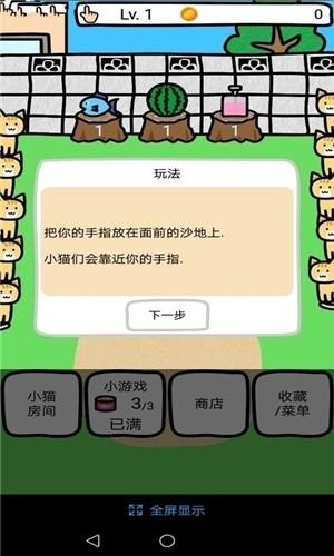 和猫咪一起玩中文破解版最新