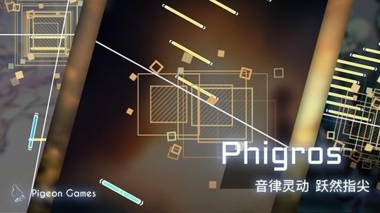 Phigros优势