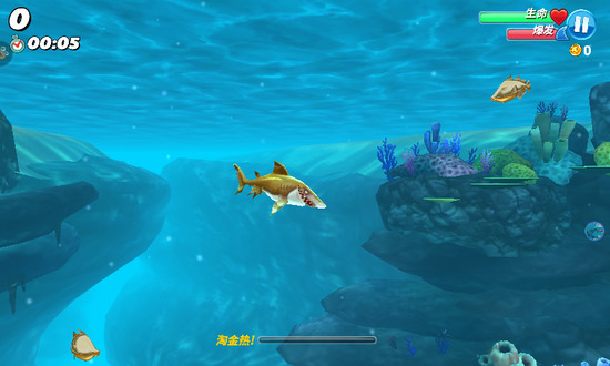 饥饿鲨世界破解版无限钻石下载
