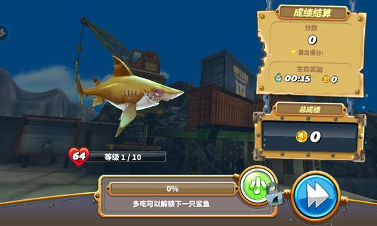 下载饥饿鲨世界